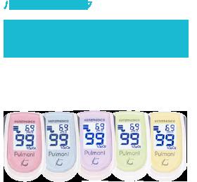 パルスオキシメータPulmoni