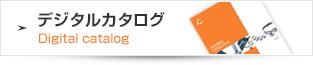 デジタルカタログ Digital catalog