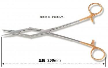 成毛式ニードルホルダー(仕様)