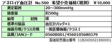 560仕様 (2)